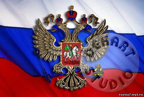 флаг российской федерации фото